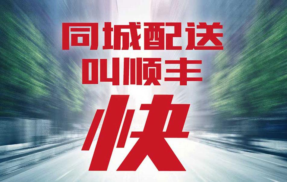 25Hours*赢得顺丰集团「同城速运」业务